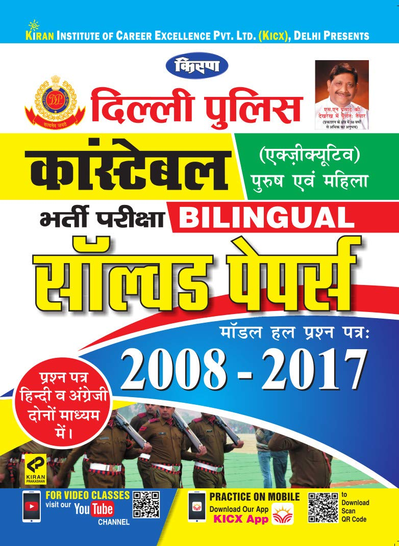 Kiran's Delhi Police Constable Executive (Male & Female) Recruitment Exam Bilingual Solved Papers – Hindi(2592)