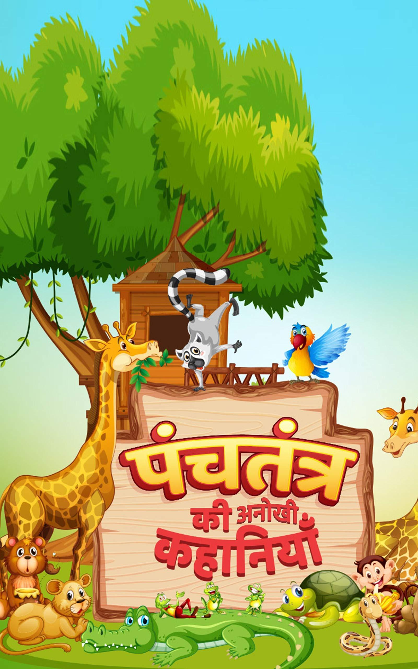 पंचतंत्र की अनोखी कहानियाँ: Amazing Panchtantra Stories for Children (Kids Books Hindi)