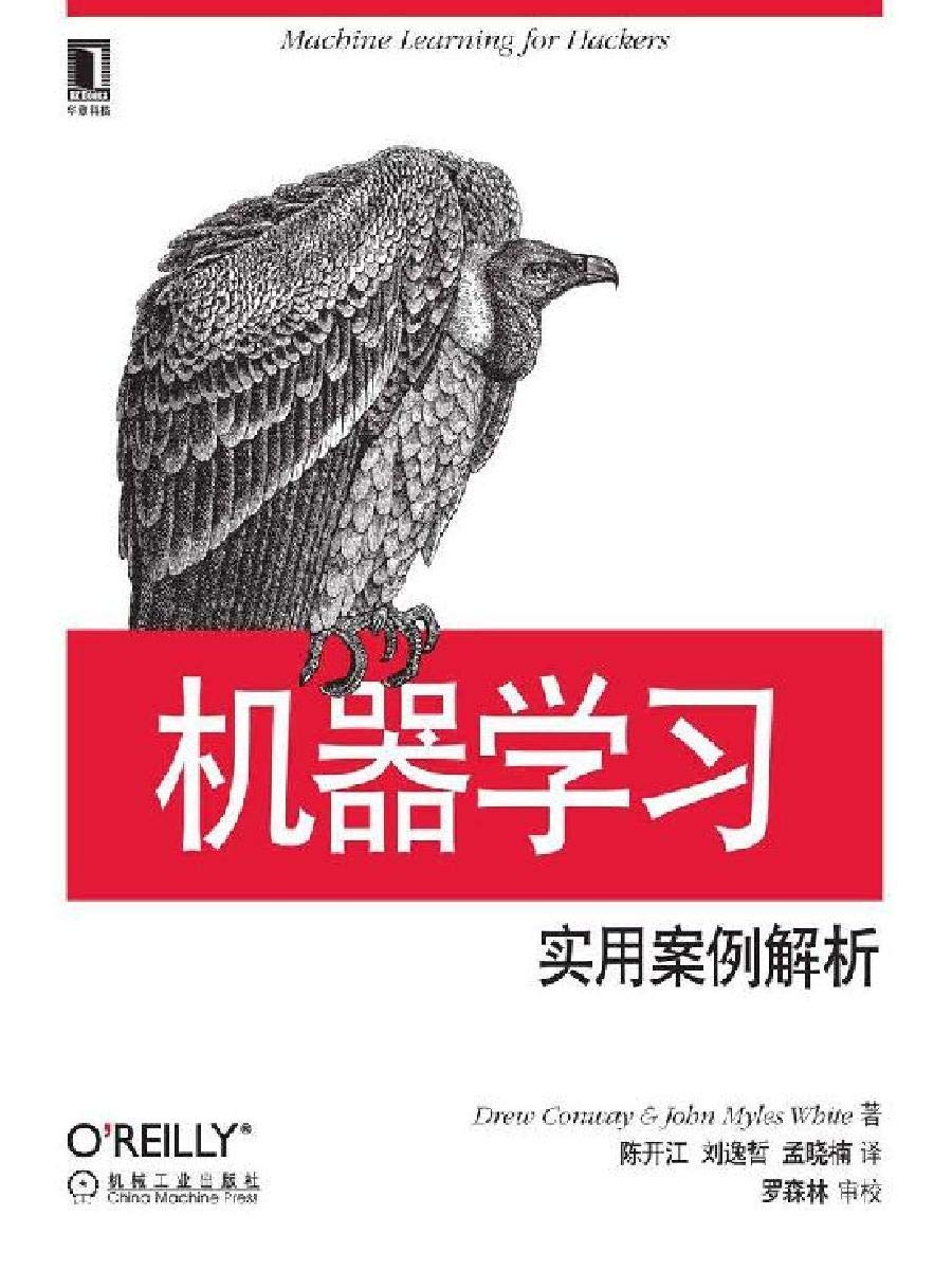 機器學習:實用案例解析 (O'Reilly精品圖書系列): Machine learning: practical case analysis (O'Reilly fine books series) (Traditional Chinese Edition)