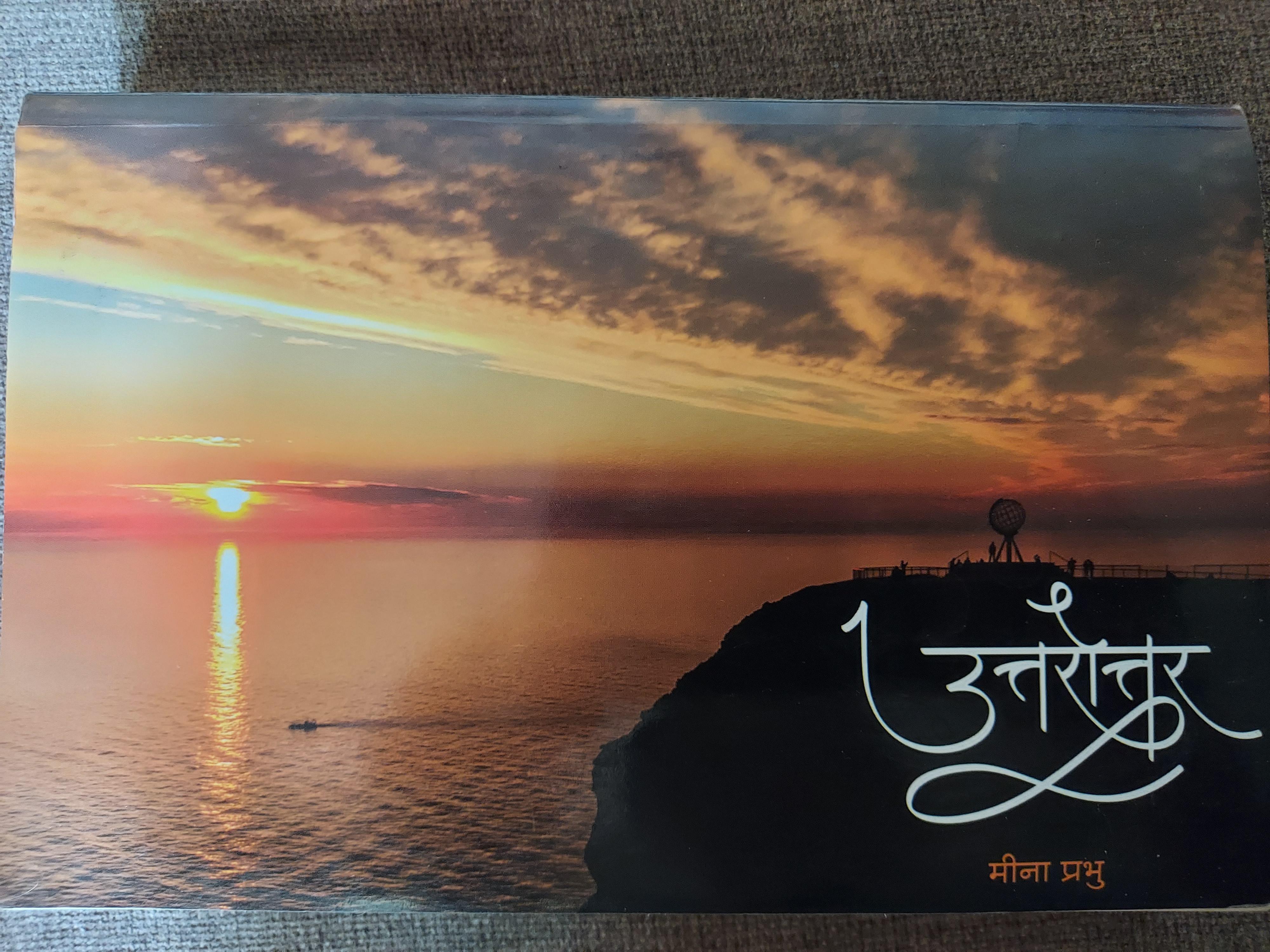 Uttarotar