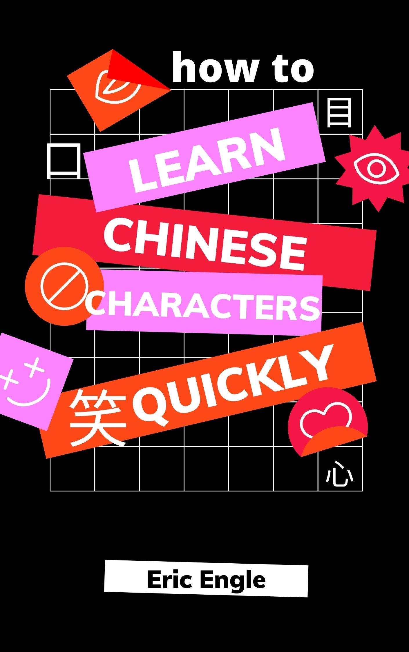 How to Learn Chinese Characters Quickly: Reading Hanzi 汉字解密 (中美学Download My Brain Chinese Book 2)