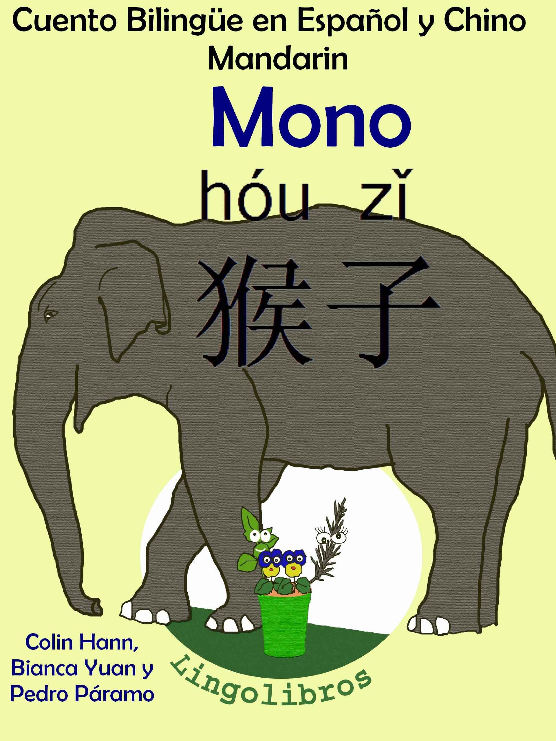 Cuento Bilingüe en Chino Mandarin y Español — Mono (Serie - Los animales y Macetas nº 3)