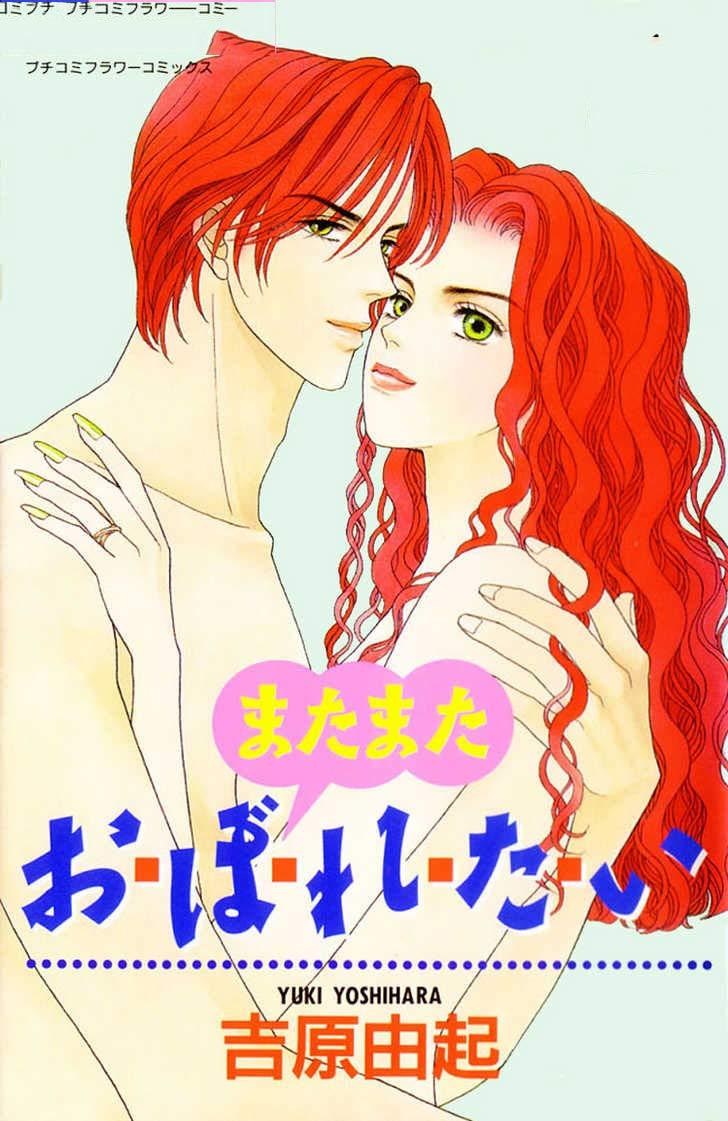 Matamata Oboretai: Great Manga Book for Adolescent and Adults