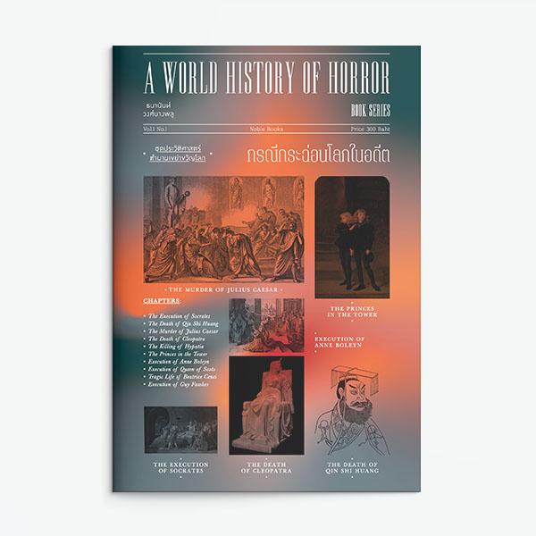 กรณีกระฉ่อนโลกในอดีต (A World History of Horror, #1)