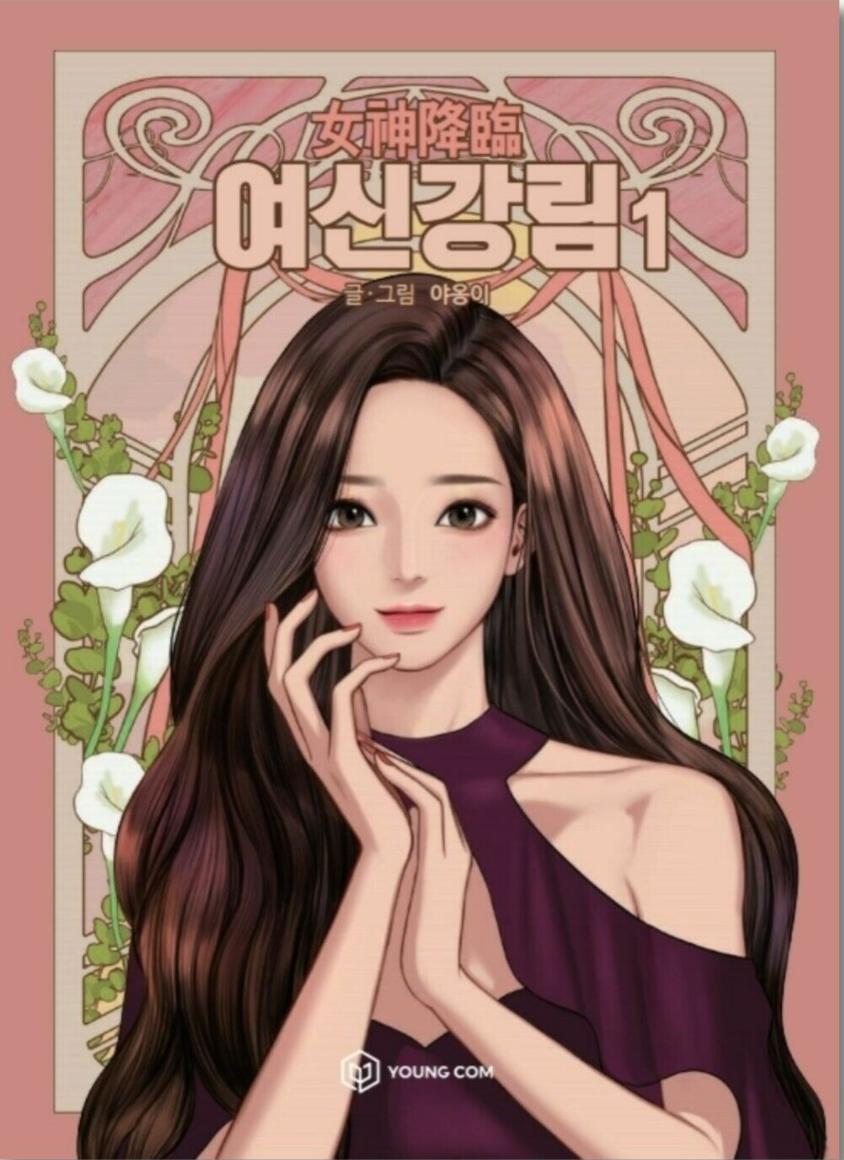 True Beauty (Volume #1)