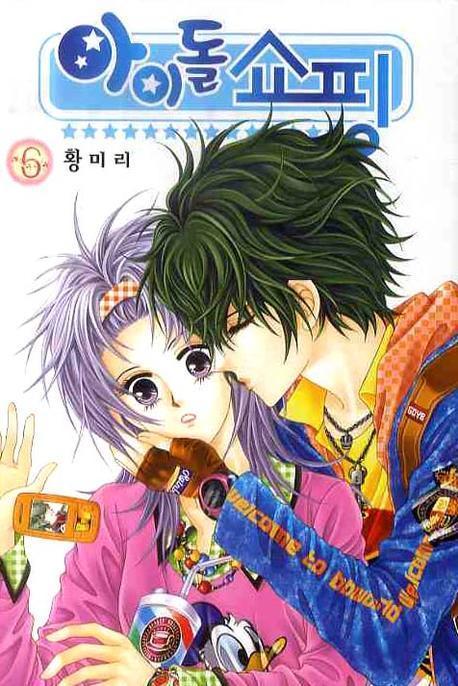 아이돌 쇼핑. 6 (Idol Shopping #6)