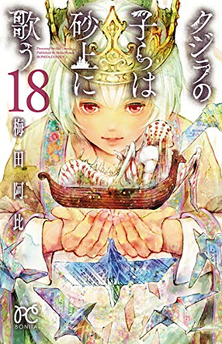 クジラの子らは砂上に歌う 18 [Kujira no Kora wa Sajou ni Utau 18] (Children of the Whales, #18)