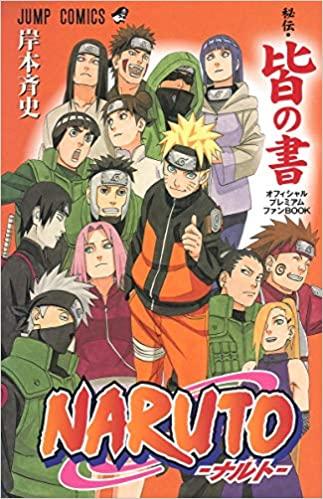 Naruto秘伝・皆の書オフィシャルプレミアムファンbook/Naruto hiden kai no sho ofisharu puremiamu fan book