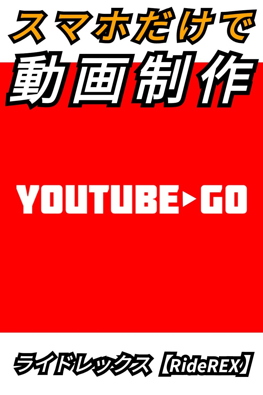 YouTube Go: Making videos by only a smartphone