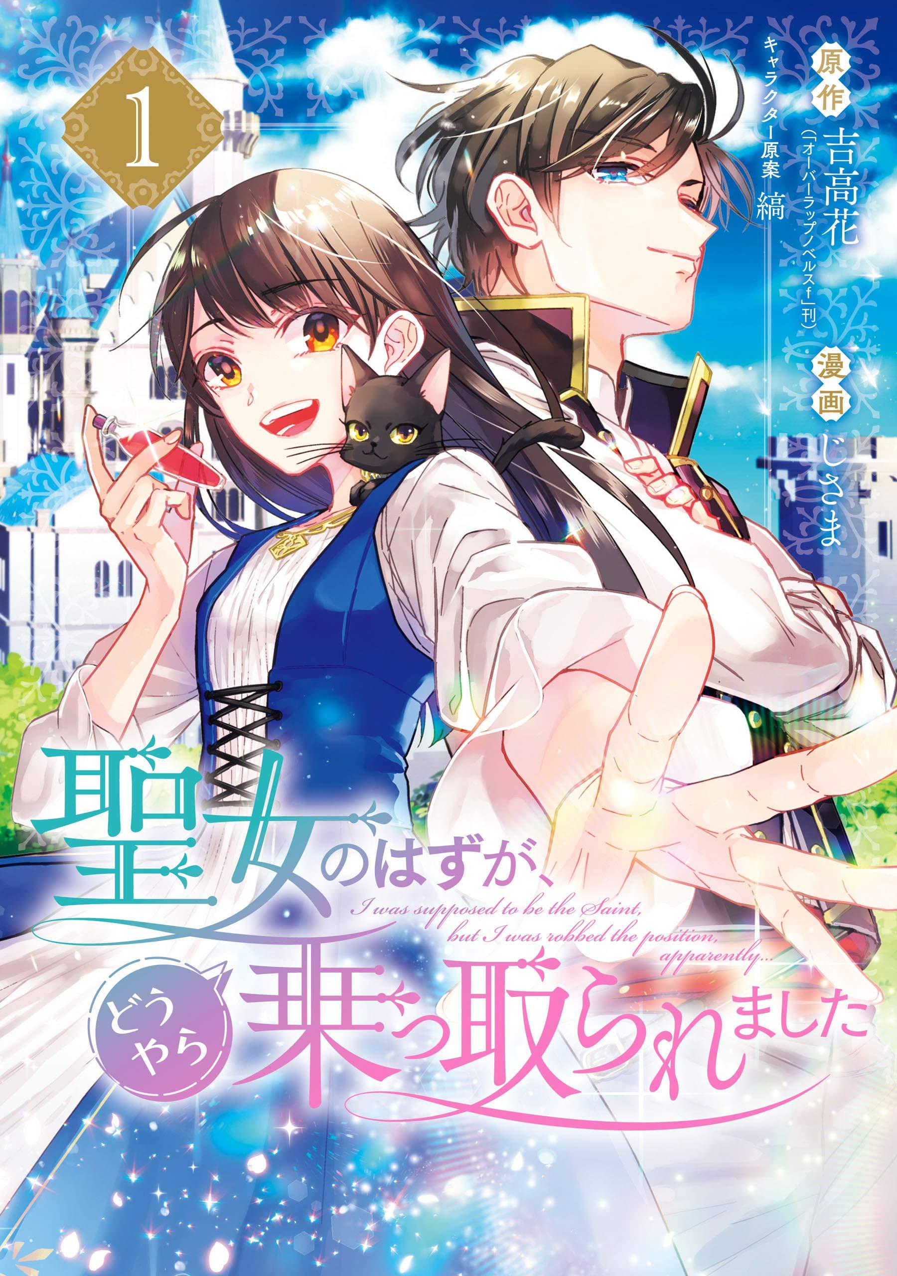 聖女のはずが、どうやら乗っ取られました 1 [Seijo no hazu ga, dou yara Nottoraremashita 1] (I Was Summoned to Be the Saint, but I Was Robbed of the Position, Apparently [Manga], #1)