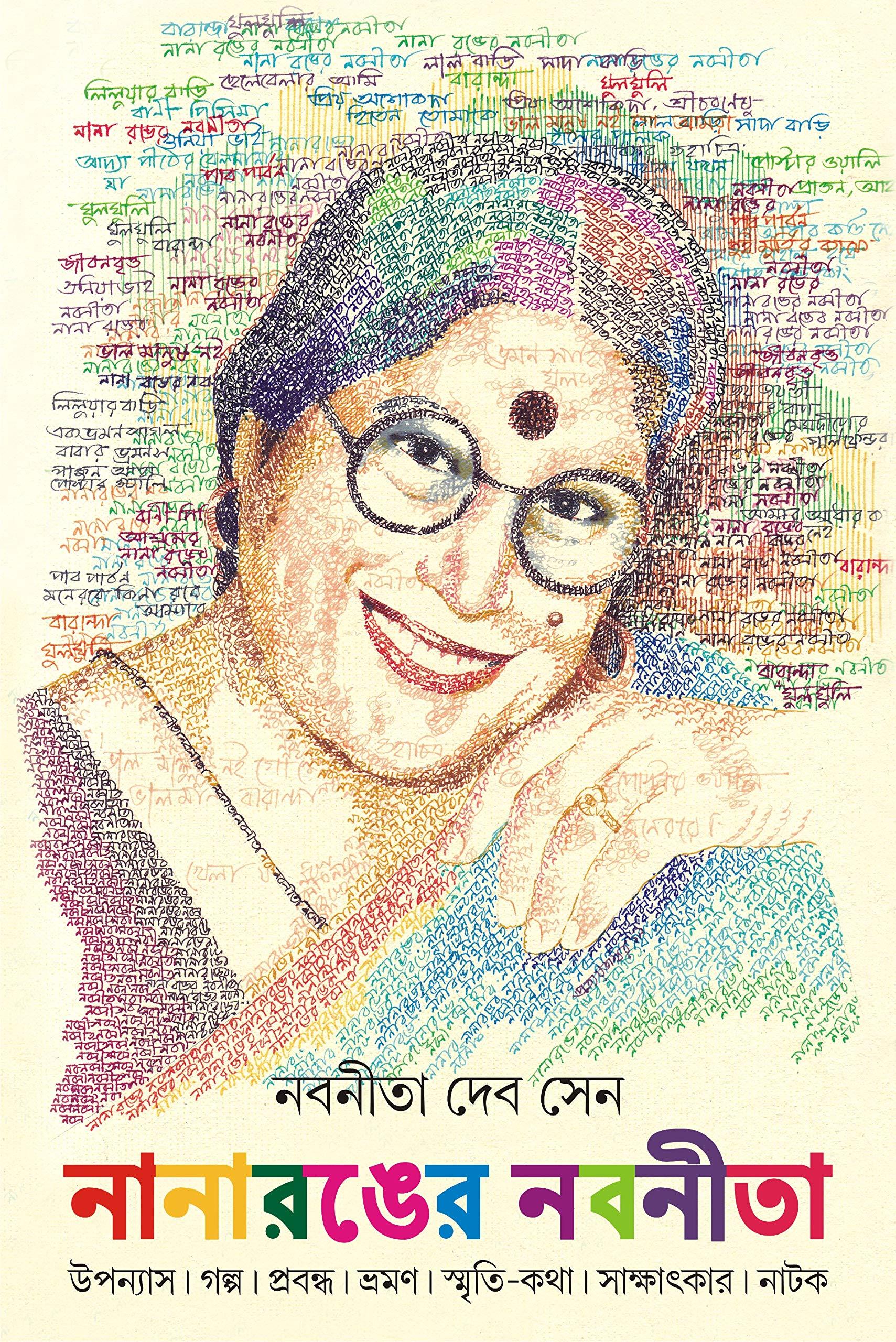 NANARONGER NABANEETA Nabanita Devsen Bengali Collection Bangla Samagra Rare Novel Stories Essays Travelogues Memoirs Upanyas [Hardcover] NABANEETA DEB SEN