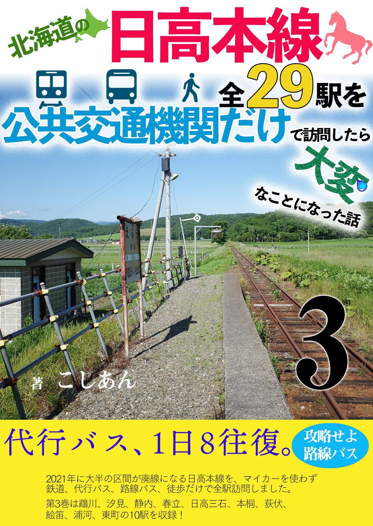 Complete Guide of All 29 Stations on Hidaka Line Hokkaido 3 Hokkaido no Hidaka Honsen Zen 29 Eki wo Koukyou Koutsuu Kikan Dakede Houmon Shitara Taihen na Koto ni Natta Hanashi