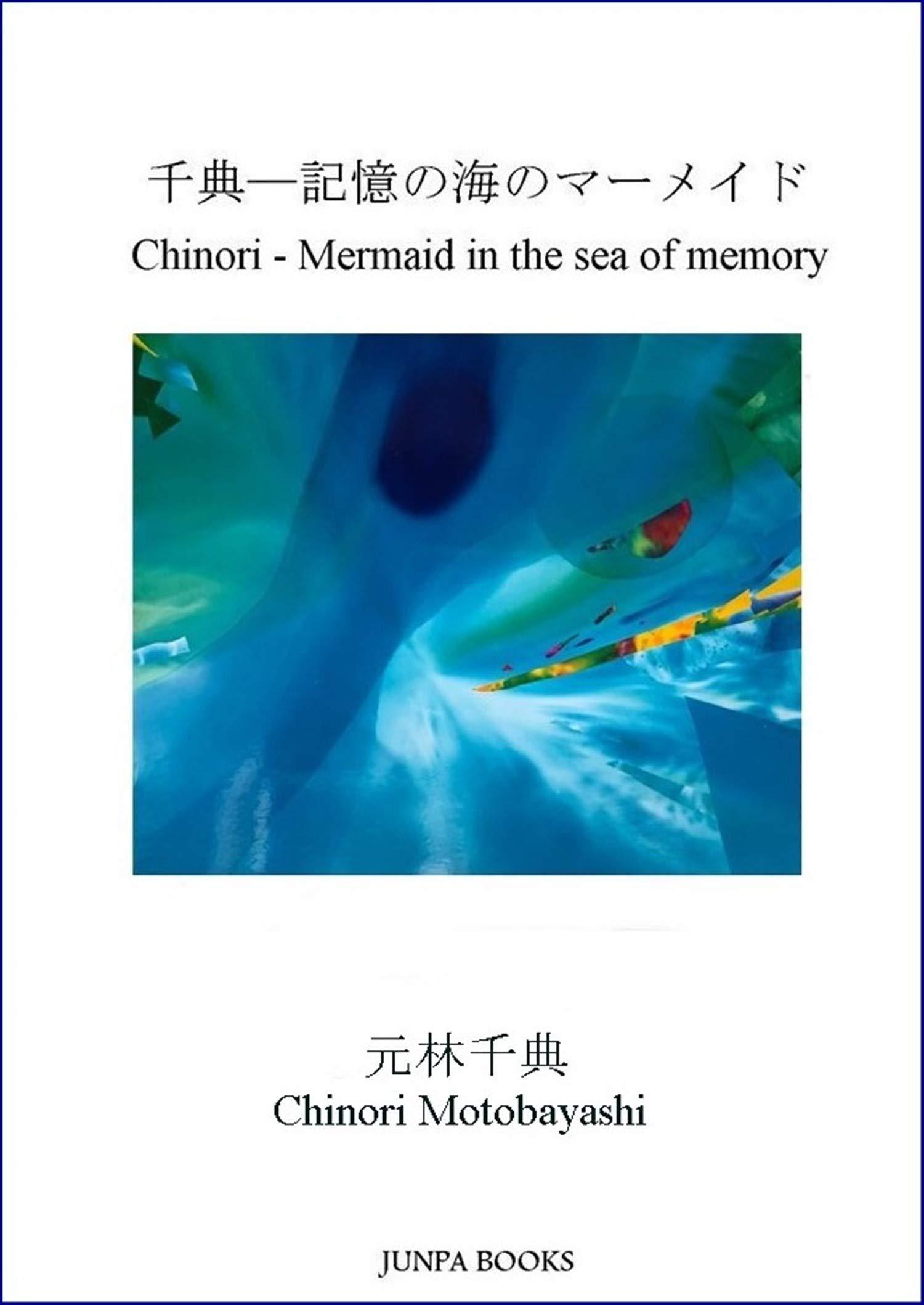 Chinori Kioku no Umi no Mameido: Chinori A mermaid in the sea of memory