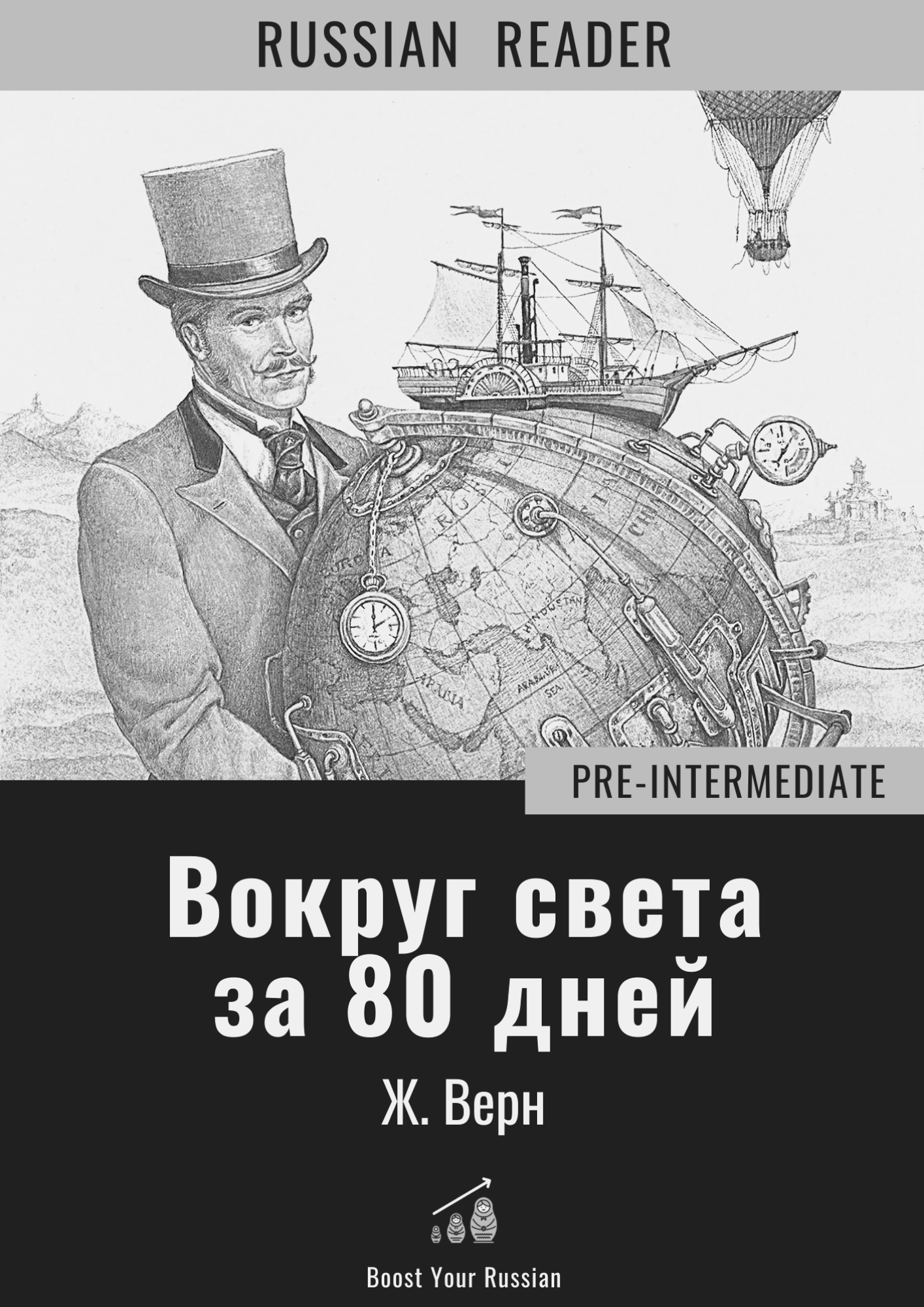 Russian Reader: Pre-Intermediate. Around the World in Eighty Days by J. Verne, annotated