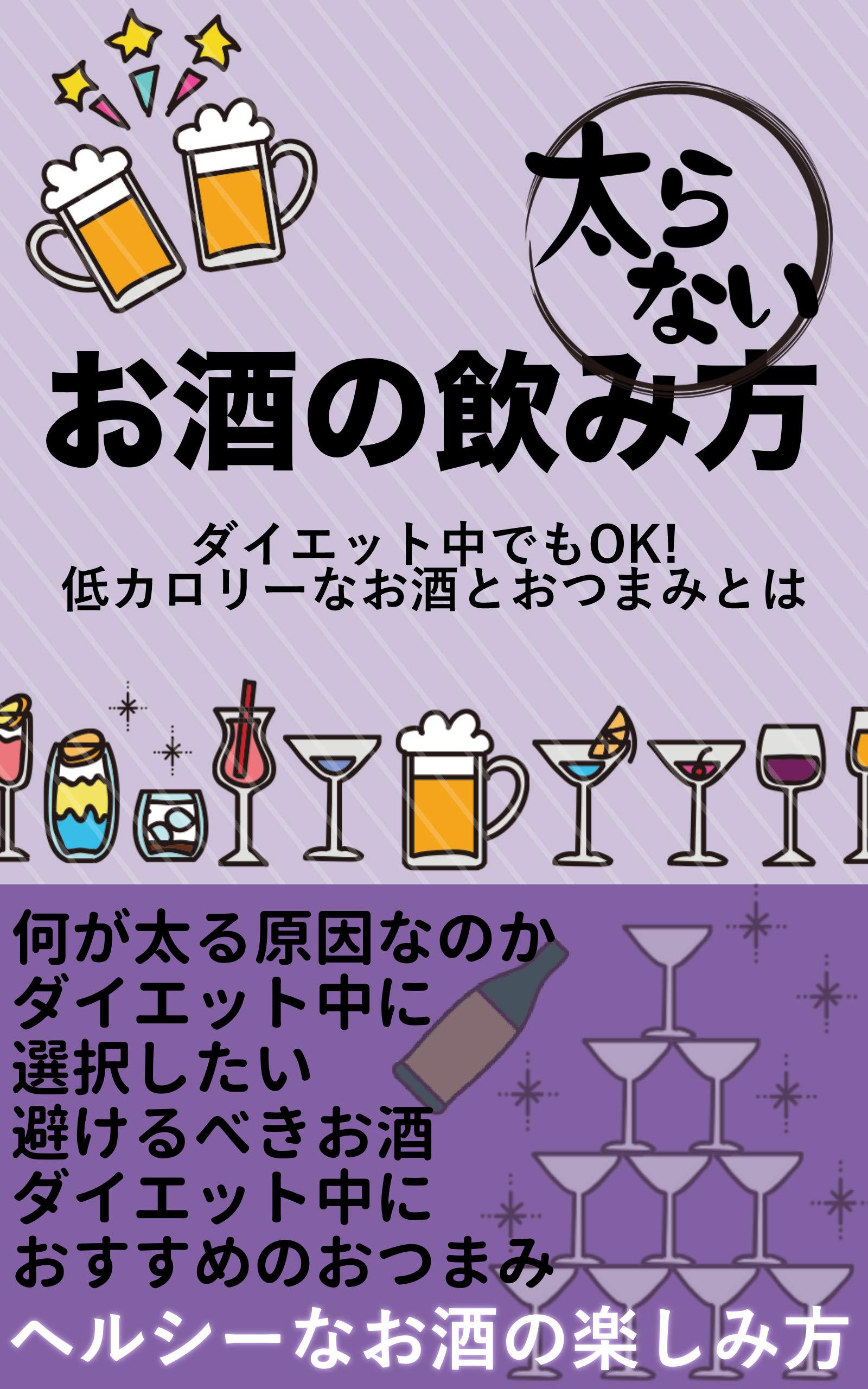 How to drink liquor which does not gain weight: With the low calorie liquor and snacks OK during the diet