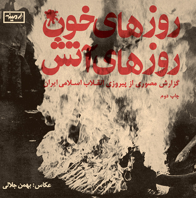 Bahman Jalali: Days of Blood, Days of Fire