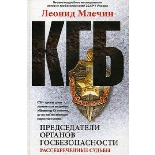 KGB. Predsedateli organov gosbezopasnosti