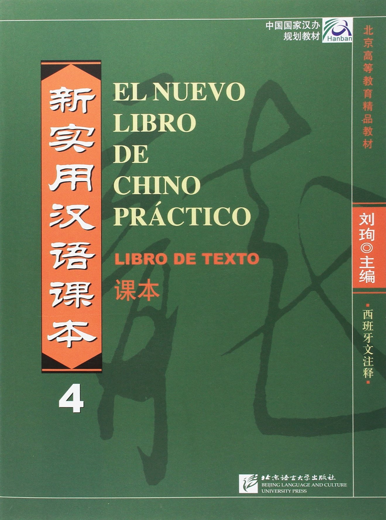 Nuevo Libro De Chino Practico Vol.4 - Libro De Texto