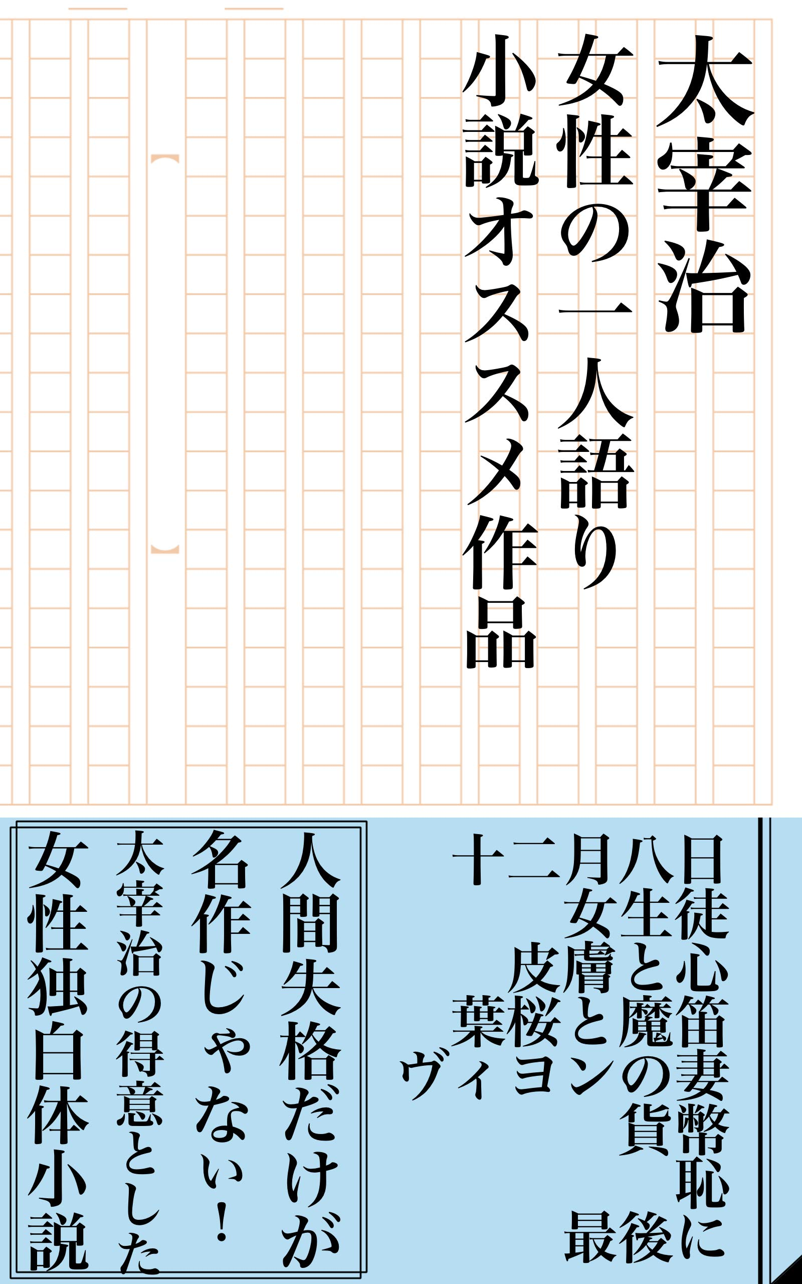 One of Osamu Dazai women talk novel recommended work: The monologue novel which Osamu Dazai that only No Longer Human was not a masterpiece was good at for women