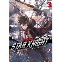 อัศวินดารา Star Knight เล่ม 4