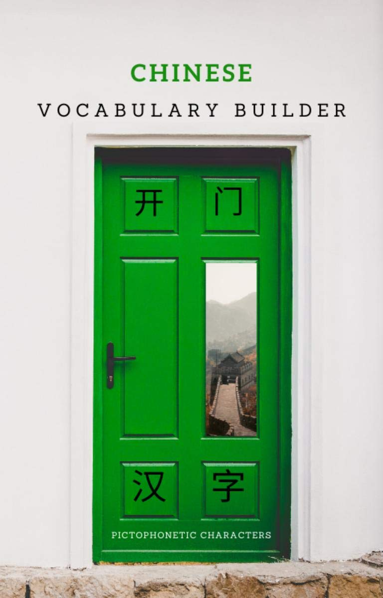 Chinese Vocabulary Builder (中美学Download My Brain Chinese Book 3)