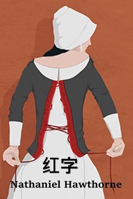 红字: The Scarlet Letter, Chinese edition