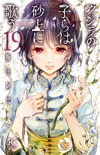 クジラの子らは砂上に歌う 19 [Kujira no Kora wa Sajou ni Utau 19] (Children of the Whales, #19)