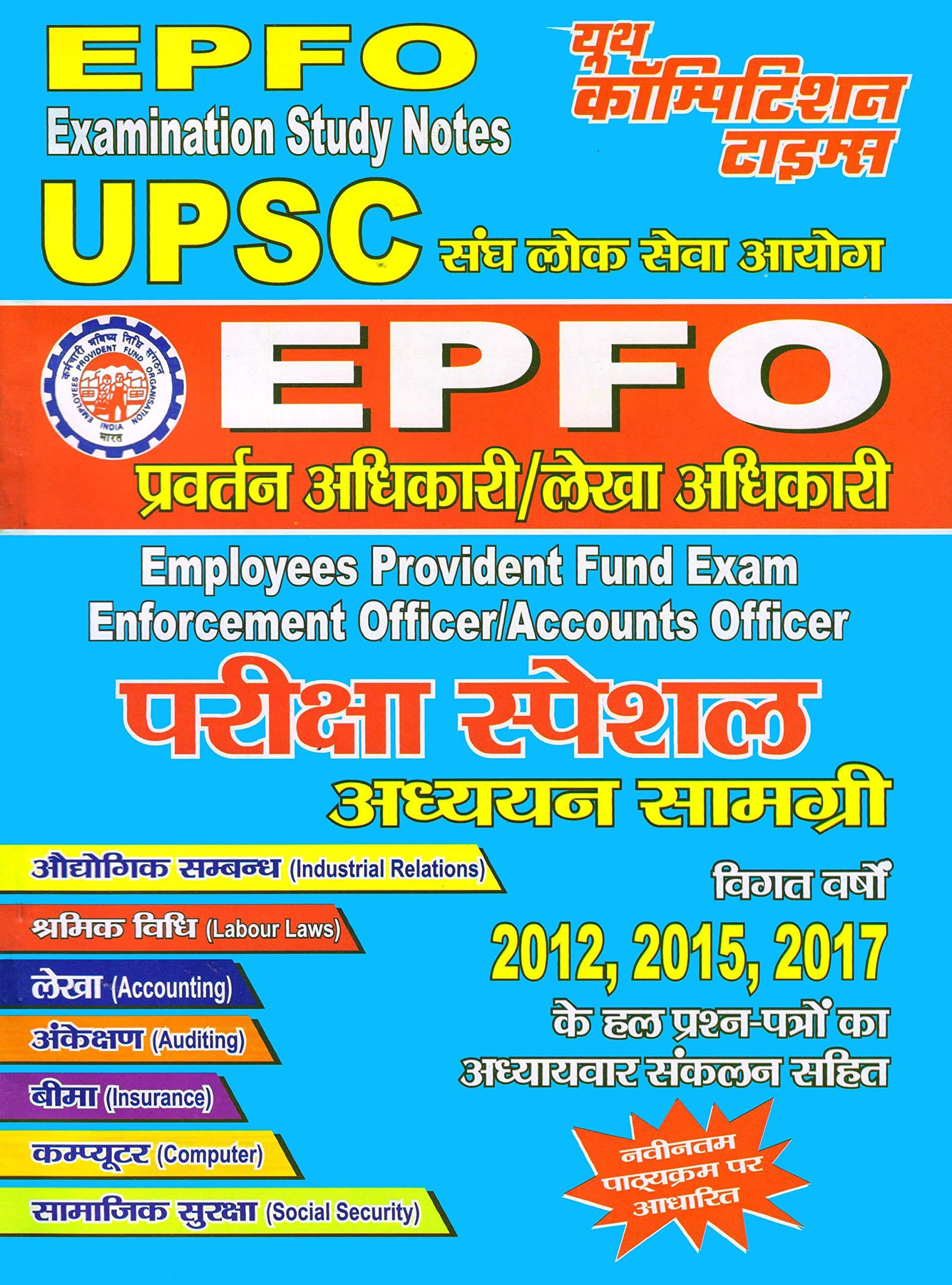 STUDY MATERIAL (UPSC EPFO): UPSC EPFO SPECIAL EXAM (20200227 Book 614)
