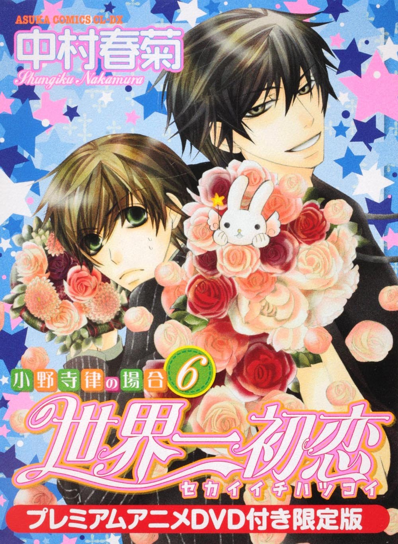 世界一初恋 ~小野寺律の場合6~ プレミアムアニメDVD付き限定版 [Sekaiichi Hatsukoi: Onodera Ritsu no Baai 6 Limited Edition] (The World's Greatest First Love, #6)