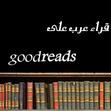 قراء  عرب  علي  جود ريدز- قراءات جيدة
