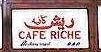 مقهي ريش