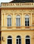 Serbian Book Club