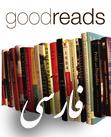 کتابداران فارسی گودریدز