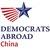 Democrats Abroad - China