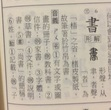 繁體中文書疑難雜症 Traditional Chinese book