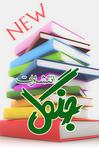 New Books jangal publications