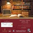 يسرنا دعوتكم لمناقشة كتاب لنقرأ معا في 25 ديسمبر
