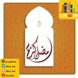تهنئة ملؤها الحب لأصدقاء الكتاب بمناسبة شهر رمضان المبارك