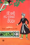 A collection of eight Pakistani folktales translated from Urdu to Sinhala by the well loved translator, Mrs. Chintha Lakshmi Singharachchi