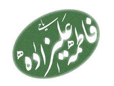 fatemeh alizadeh