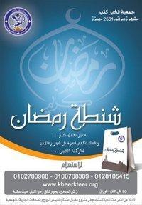Mah Shalaby