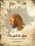 Ahmed Mokhtar Ashor