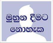 Rajith Lakshan