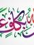 Inas Mohamed