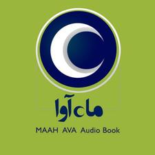 Maahava صدای ما را از ماه میشنوید