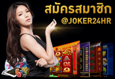 Joker24HR เว็บคาสิโนออนไลน์