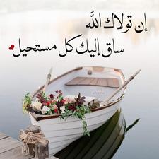 Doaa Abdallah