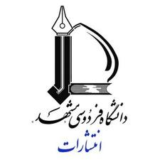 انتشارات دانشگاه فردوسی مشهد